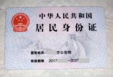 三代身份證設計曝光,集社保、指紋等功能于一體