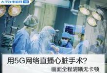 5G网络直播心脏手术 画面清晰无卡顿