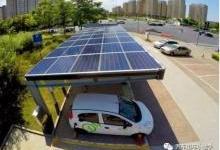 用太阳能充电站,能否解决电动汽车的里程焦虑?