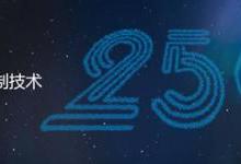 爱司凯256路激光调制技术登场