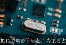 中国模拟 IC 迎来发展新机遇