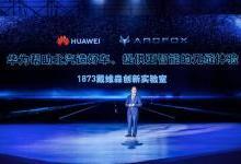 北汽联手华为:发布5G汽车平台