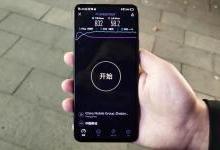 vivo首次5G手机预商用公开路测