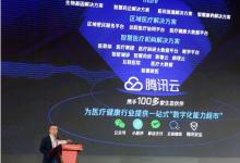 """腾讯亮相CHINC:云上搭建一站式""""数字化能力超市"""""""