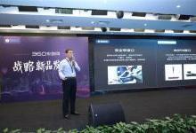 360车联网发布汽车安全大脑