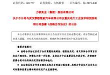 力帆乘用车与武汉泰歌、重庆地大开展氢能合作