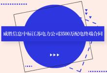 威胜信息中标江苏电力千万元配电终端合同
