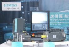 西门子发布新一代紧凑型数控系统