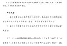 四维图新与华为战略合作,致力未来出行