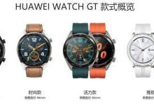 智能手表最强音:HUAWEI WATCH GT