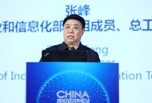张峰出席2019年中国SDN/NFV/AI大会