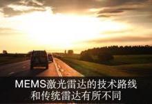2019年将成MEMS激光雷达技术路线元年