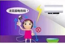 """从""""电热水器触电事故""""漫谈电气产品安全"""