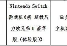 腾讯代理任天堂Switch国行版