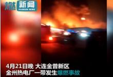 大连一化工厂爆燃,过火面积超3千平米