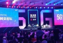 各界精英跨界论5G价值:到底比4G多了些什么?