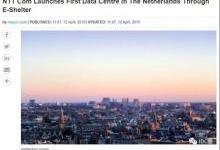 NTT通信荷兰建首个数据中心