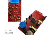 TGS3870用于甲烷和一氧化碳复合型报警器