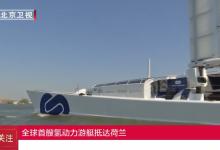 全球首艘氢动力游艇抵达荷兰
