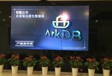 极数云舟重磅发布企业级云原生数据库ArkDB
