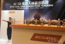 联发科Helio P90 AI实时虚拟化身