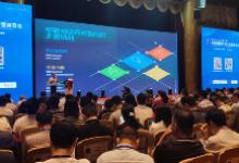科技创 OFweek 2019(第三届)物联网产业大会在深开幕