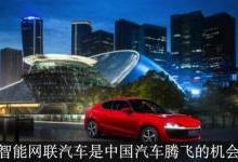 华为汽车战略曝光,迎接汽车产业的融合