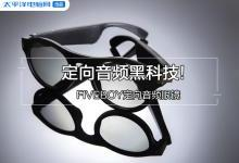 FIVEBOY定向音频眼镜评测