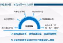 智能交通六大战略发展重点被提出