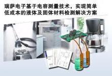 瑞萨电子推出液体及固体材料检测解决方案