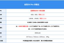 联想Z6 Pro评测:超强拍照神器降临