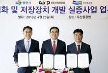 斗山擬建韓國第一座液氫工廠