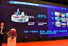 2019物联网产业大会暨展览会召开