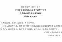 广州将全面开放路灯杆资源建设5G微基站