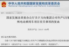 发改委关于万向集团公司年产5万辆纯电动乘用车项目复函