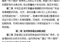 新疆并网发电厂两个细则免考核意见稿