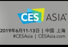 我们免费请您看2019亚洲消费电子展