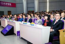 清华大学AI使能平台——紫为云正式发布!