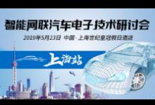谋智能网联汽车芯格局,来上海就对了