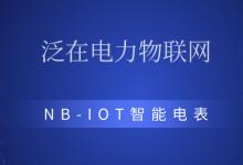 """""""泛在电力物联网""""火了 NB-IOT智能电表可期"""
