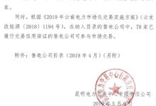 截止4月云南共有125家售电公司注册