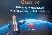 华为AI新进展:发布数据库和存储产品