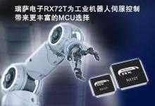 瑞萨电子发布RX72T系列MCU