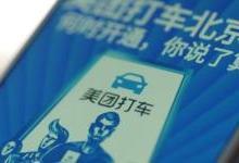 超级平台能否让网约车业务做起来?