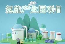各地布局氫能產業,水氫機趁勢實現產業化