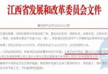 """""""爱驰汽车收购江铃控股""""坐实"""
