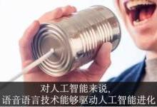 语言技术:AI皇冠上的明珠