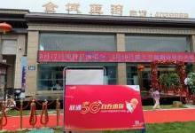 中國聯通山西分公司攜手華為打造省內首家5G智能化社區