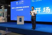 英特尔AI与机器人技术研讨会在深圳成功举办