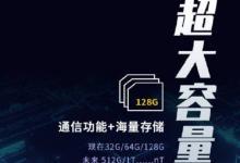 5G SIM卡能让手机存储空间翻倍